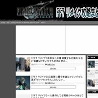 ファイナルファンタジーVIIリメイクまとめ【FF7 リメイク攻略】